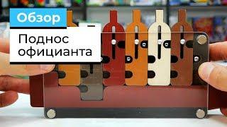 ОБЗОР ГОЛОВОЛОМКИ ПОДНОС ОФИЦИАНТА | The Waiter's Tray Constantin Puzzles