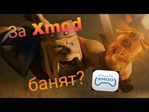 Clash of Clans.За Xmod банят??!!!
