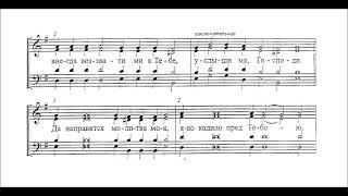 Господи воззвах, запев и стихира глас 6 партия альт