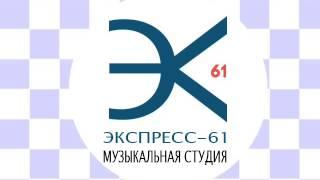 Экспресс-61 - музыкальная студия - минусовки, аранжировки, 2000 рублей
