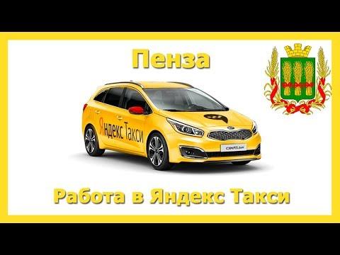 Работа в Яндекс Такси 🚖 Пенза на своём авто или на авто компании