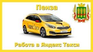 Работа Яндекс Такси Пенза