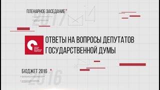 Татьяна Голикова на пленарном заседании Государственной Думы