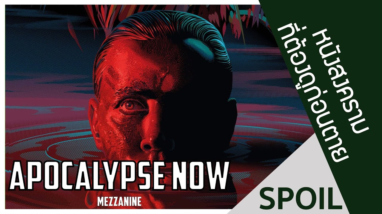 หนังสงครามที่ต้องดูก่อนตาย | Apocalypse Now (1979) | กองพันอำมหิต | สรุปหนัง