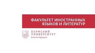 видео Институт современных иностранных языков