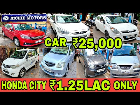 RICHIE MOTORS | CAR STARTING 25,000 | CHEAPEST SECOND HAND CAR IN KOLKATA | KOLKATA SASTA BAZAR |