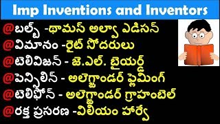 Imp Inventions And Discoveries In Telugu | Rrb Alp,Technician, Group d, SSC