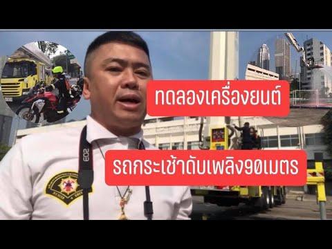 นักดับเพลิงและกู้ภัยคลองเตย กปก.2 นำรถกระเช้าดับเพลิง 90 เมตรและรถดับเพลิงรถน้ำรถจักรยานยนต์ดับเพลิง
