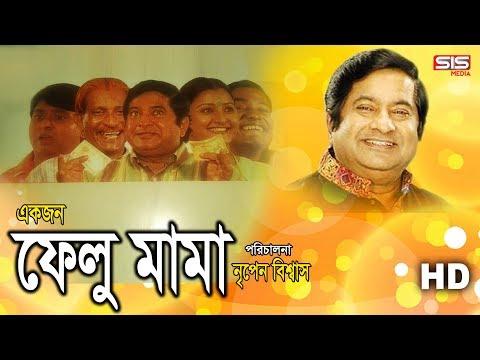 FELO MAMA | Bangla Comedy Natok | Abdul Kader | Fakrul Hasan Boiragi | SIS Mesdia