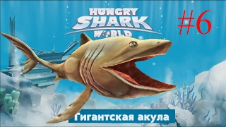 Hungry Shark World - Гигантская акула! Что? Еще одна акула - Смешная игра про акул -  №6