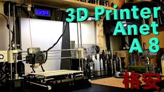 【3D Printer】Anet - A8  格安3Dプリンターを組み立ててプリントしてみた♪
