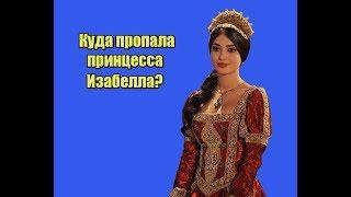 Куда исчезла принцесса Изабелла?