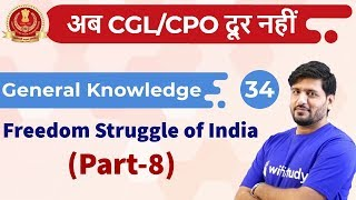 3:00 PM - SSC CGL/CPO 2018   GK by Praveen Sir   Freedom Struggle of India