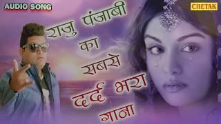 Manne Pyar Ko Path Pdhake#Raju Punjabi का सबसे दर्द भरा गाना#ये गाना आपको रुला देगा#New sad Song