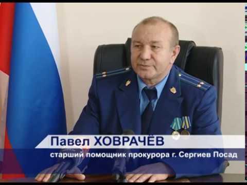 Информация прокуратуры Сергиева Посада