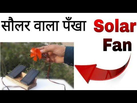 Solar Fan Dc Motor Home Made || solar power use Fan || Learn everyone ||