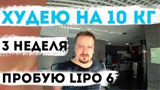 Обзор эффективности таблеток lipo 6 (липо 6) Рецепты похудения, 3 неделя!