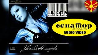 Jovanka Zhitarova - Erotika - (Audio 2010) - Senator Music Bitola