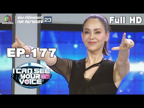 I Can See Your Voice -TH | EP.177 | นัท มีเรีย | 10 ก.ค. 62 Full HD