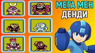 МЕГА МЕН - САМАЯ СЛОЖНАЯ ИГРА В МИРЕ НА ДЕНДИ   Mega Man