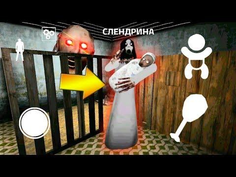 СЛЕНДРИНА ОЖИЛА И ЗАБРАЛА РЕБЕНКА ГРЕННИ - Slendrina The Cellar 2