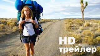 Дикая (2015) Трейлер на русском