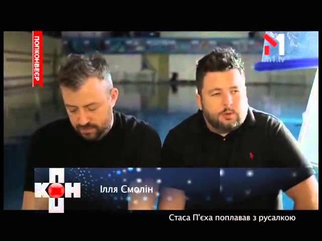Стас Пьеха поплавал с русалкой  (программа «ПОПконвеєр» М1)