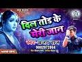 Dil Tod Ke Meri Jaan | Ajay Raj | Superhit Bhojpuri Song