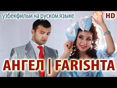 Ангел | Farishta (узбекфильм на русском языке)