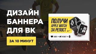 Дизайн баннера ВК. Как сделать дизайн баннера для Вконтакте