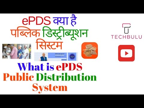 What is ePDS - Public Distribution System - Explained - In Hindi