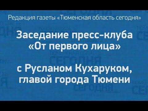 """Заседание пресс-клуба """"От первого лица"""" с Русланом Кухаруком, главой города Тюмени"""