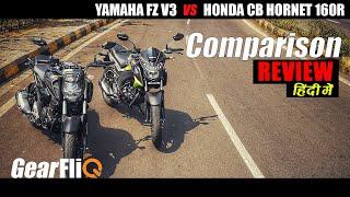 Yamaha FZ V3.0 vs Honda CB Hornet 160R ABS - Detailed Comparison in Hindi