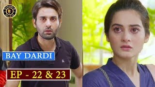 Bay Dardi Episode 22 & 23 - Top Pakistani Drama
