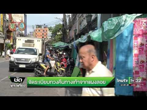 ย้อนหลัง ขีดเส้นใต้เมืองไทย : จัดระเบียบทวงคืนทางเท้าจากแผงลอย  | 12-10-59 | ชัดข่าวเที่ยง | ThairathTV