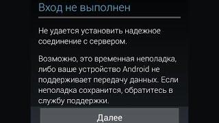 Android вход не выполнен(Вход не выполнен. Не удается установить надежное соединение с сервером. Не заходит в маркет. Не заходит..., 2015-07-11T19:33:20.000Z)