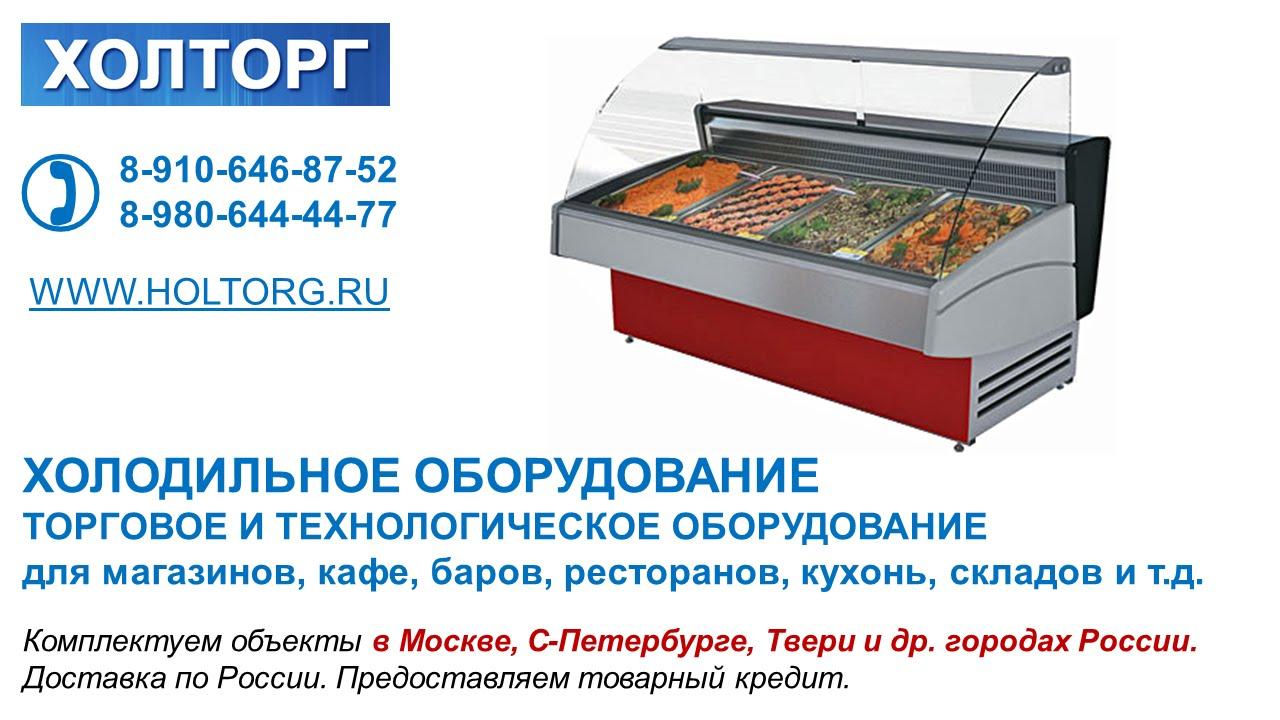 холодильное оборудование москва купить - торговое холодильное .