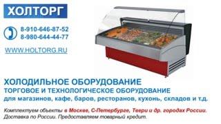 холодильное оборудование - холодильная камера, витрина, морозильный ларь, холодильный шкаф(Холторг (официальный сайт) - http://www.holtorg.ru/ Холторг (телефоны) 8-910-646-87-52, 8-980-644-44-77, 8-915-714-23-80 холодильное оборудов..., 2015-07-09T00:59:16.000Z)