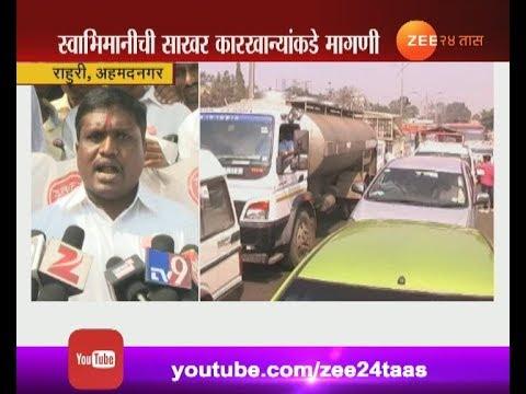 Ahmednagar | Rahuri Farmers Rasta Roko Andolan For Demand From Sugar Factory