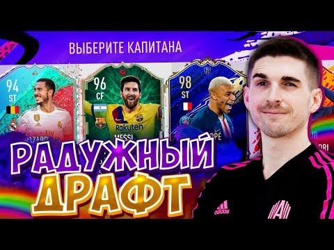 11 РАЗНОЦВЕТНЫХ КАРТОЧЕК В ДРАФТЕ| РАДУЖНЫЙ ДРАФТ ФИФА 20