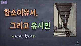 [유시민 항소이유서] #1. 항소이유서, 그리고 유시민