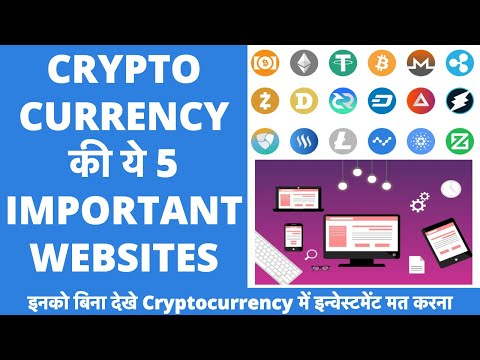 Cryptocurrency IMPORTANT Websites in 2020 – Detailed Explanation