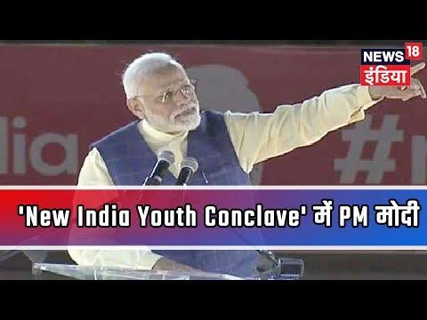 Surat: 'New India Youth Conclave' में PM मोदी ने किया युवाओं को सम्बोधित
