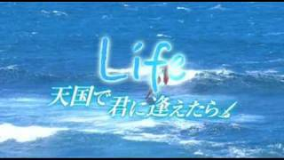 Life: Tears in Heaven 2007 - Teaser Trailer