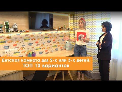 Детская комната для 2-х или 3-х детей: ТОП 10 вариантов