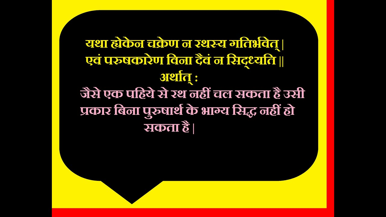 Moral reasons meaning in hindi