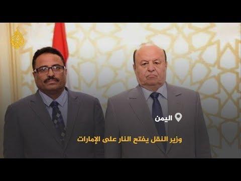 الشرعية تصد الانتقالي بشبوة وتكشف حقيقة الإمارات  - نشر قبل 2 ساعة