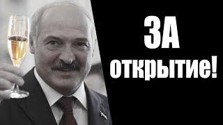 """Куропаты """"Поедем Поедим"""" Лукашенко не против!"""