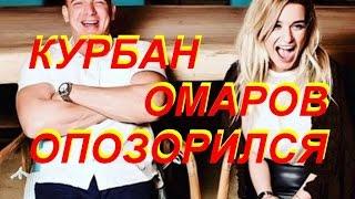 Курбан Омаров опозорился на своем Дне рождения. Ксения Бородина с трудом терпит выходки Омарова