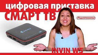 Обзор приставки Смарт ТВ - INVIN W5 2G16Gb Android TV Box #РадиотехникаКанал